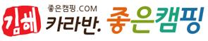 좋은캠핑.com